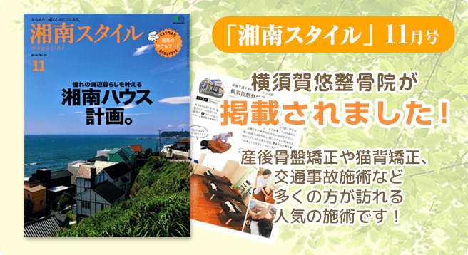 横須賀悠整骨院が湘南スタイル11月号に掲載されました!