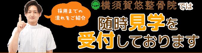 横須賀悠整骨院 採用までの流れ 随時見学を受付しております