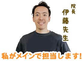 院長の伊藤先生がメインで担当します。