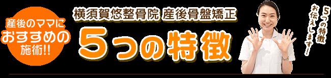横須賀悠整骨院産後骨盤矯正5つの特徴