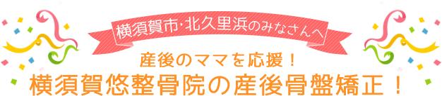 横須賀市・北久里浜のみなさんへ 産後のママを応援!横須賀悠整骨院の産後骨盤矯正