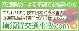 交通事故の不調でお悩みの方、こだわりの手技で根本から改善!交通事故専門サイト「横須賀交通事故.com」はこちら