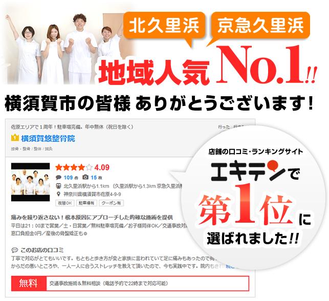 横須賀市にお住まいの皆様有難うございます 大手口コミサイトでも北久里浜・京急久里浜で口コミ・地域人気1位
