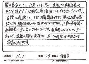 鎌倉市 腰痛 20代 M.Sさん