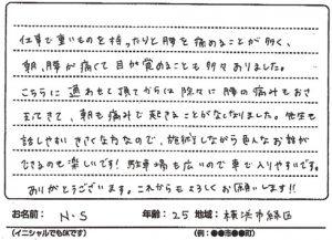 横浜市緑区 腰痛 20代 N.Sさん