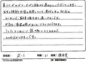 横須賀市 肩こり 20代 R.Iさん