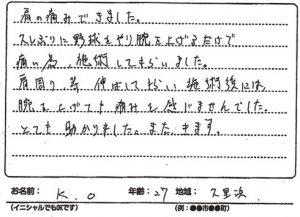 横須賀市久里浜 肩の痛み 20代 K.Oさん