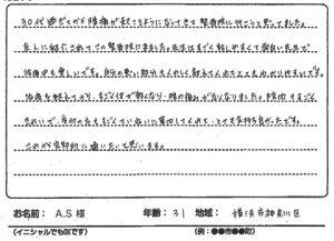横浜市神奈川区 腰痛 30代 女性 A.S様