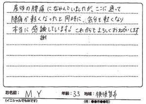 横須賀市 産後骨盤矯正 30代 M.Y様