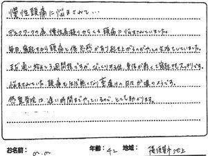 横須賀悠整骨院 横須賀市池上 40代 女性