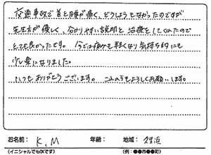 横須賀市久里浜 交通事故 K.Mさん