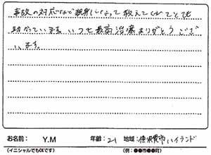 横須賀市ハイランド 交通事故 Y.Mさん