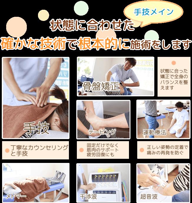症状に合わせた確かな技術で根本回復!骨盤矯正やテーピング、ストレッチ指導を行います!