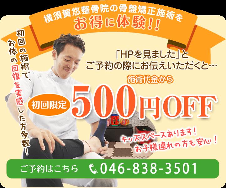 【初回限定】500円オフ!