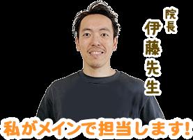 代表の伊藤先生がメインで担当します。