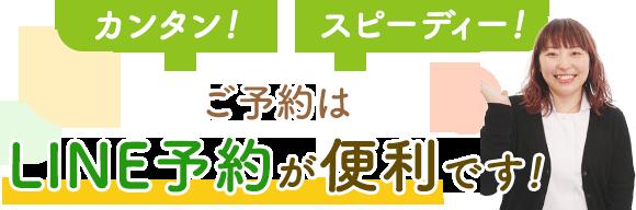 ネットでも横須賀悠整骨院なら、LINEでも、カンタン予約・問い合わせ!