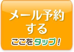 横須賀悠整骨院のネット予約する