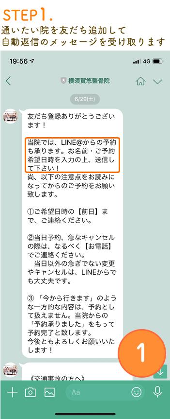 横須賀悠整骨院を友だち登録してメッセージを受け取ります。