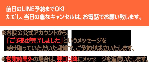 横須賀悠整骨院のLINE予約の際のお願い