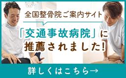 当整骨院は全国整骨院ご案内サイト「交通事故病院」に紹介されました!!
