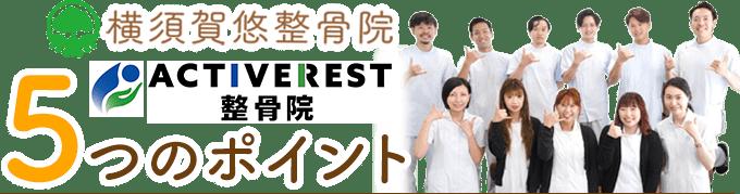 横須賀悠整骨院5つのポイント「当整骨院を紹介します!」
