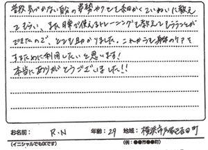 横浜市戸塚区 姿勢矯正 20代 R.Nさん