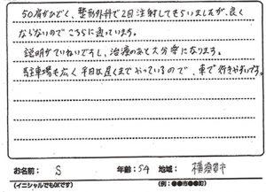 横須賀市 五十肩 50代 Sさん