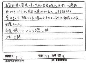 横浜市 右足の痛み 20代 T.Tさん