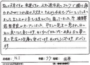 横須賀市佐原 膝痛 70代 N.Iさん