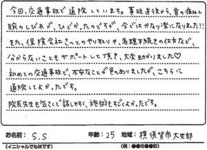 横須賀市大矢部 交通事故 20代 S.Sさん