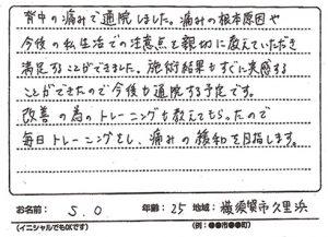 横須賀市久里浜 背中の痛み 20代 S.Oさん