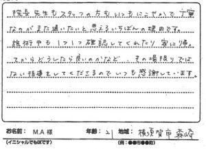 横須賀市森崎 首の痛み 20代 女性 M.A様