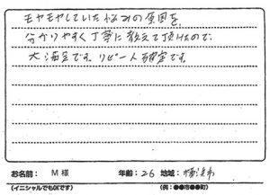 横浜市 交通事故治療 20代 男性 M様
