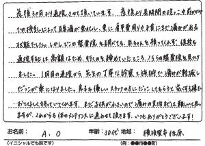 A.O 様 横須賀市 佐原 30代