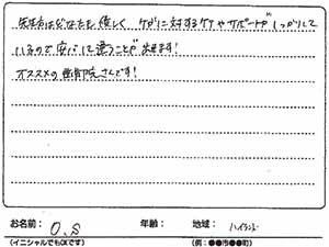 横須賀市ハイランド O.Sさん