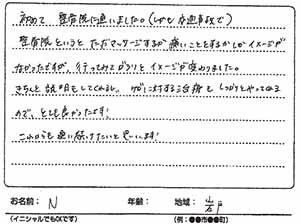 横須賀市岩戸 Nさん