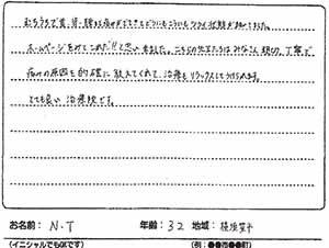 横須賀市 30代 N.Tさん むちうち