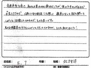 横須賀市北久里浜 交通事故 S.Tさん