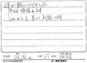 横須賀 50代 ニックネーム:濱風さん